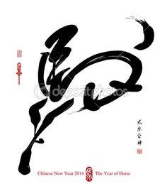 Horse Calligraphy - Horse — Vecteur #34366921