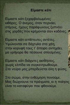 Καρυωτάκης.... Art Quotes, Inspirational Quotes, Biologist, Greek Quotes, Literature, Poems, Kiss, Wisdom, Cards