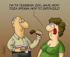 Χαχαα Funny Greek Quotes, Funny Quotes, Just For Laughs, Bowser, I Laughed, Fun Facts, Things To Think About, Funny Pictures, Funny Pics
