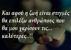 Quotes To Live By, Love Quotes, Reality Of Life, My Philosophy, Greek Quotes, Picture Quotes, Messages, Sayings, Words