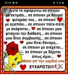 Good Night Quotes, Greek Quotes, True Friends, Special Education, Karma, Positive Quotes, Best Quotes, Geek Stuff, Wisdom