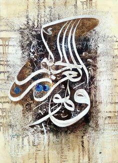 Calligraphy by Mohsin raza Arabic Calligraphy Art, Arabic Art, Caligraphy, Islamic Art Pattern, Pattern Art, Islamic Wall Art, Islamic Wallpaper, Islamic Pictures, Word Art