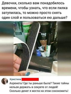 Russian Humor, Good Mood, Funny Moments, First Love, Haha, Life Hacks, Jokes, Wisdom, Facts