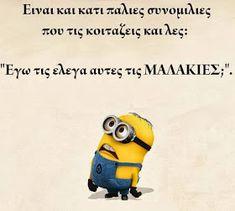 Σοφά, έξυπνα και αστεία λόγια online : Minions Greece Funny Quotes, Funny Memes, Jokes, Greek Memes, Sad Wallpaper, Sloth, Laughter, Fictional Characters, Minions Quotes