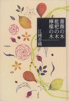 江國 香織 : 薔薇の木 枇杷の木 檸檬の木 | Sumally (サマリー)