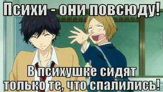 Best Memes, Funny Memes, Jokes, Funny Club, Anime Mems, Russian Memes, Creepypasta Characters, Life Memes, Funny Stories