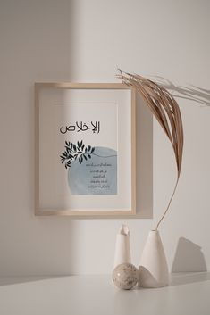 Islamic Posters, Yellow Theme, Bohemian Bedroom Decor, Islamic Wall Art, Ramadan Decorations, Islamic Gifts, Living Room Pictures, Islamic Calligraphy, Abstract Wall Art