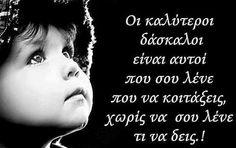 δασκαλοι Advice Quotes, Words Quotes, Wise Words, Life Quotes, Sayings, Greek Quotes About Life, Cool Words, Literature, Inspirational Quotes