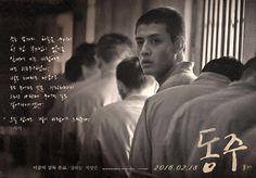 "Korean film ""동주(DongJu; The Portrait of A Poet)"" poster by 빛나는"