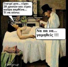 The Real Ancient Memes Greek Memes, Funny Greek Quotes, Funny Quotes, Life Quotes, Funny Memes, Funny Shit, Ancient Memes, Greek Language, English Quotes