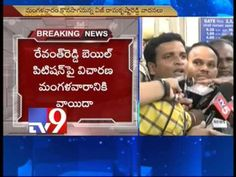 Revanth Reddy bail hearing postponed to tuesday