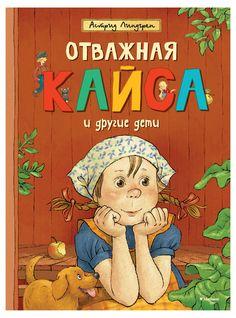 Отважная Кайса и другие дети (А.Линдгрен)