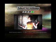 Need for Speed Underground 4 часть