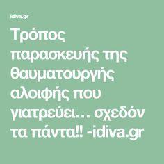 Τρόπος παρασκευής της θαυματουργής αλοιφής που γιατρεύει… σχεδόν τα πάντα!! -idiva.gr Health, Tips, Hacks, Health Care, Salud, Counseling