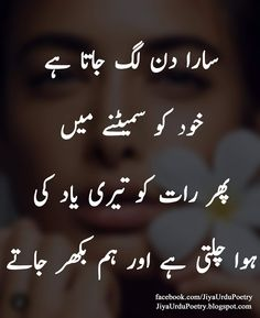 Find Urdu poetry and ghazals by famous Pakistani and Indian poets. Read the best Urdu shayari largest collection like love shairy, sad Poetry Love Poetry Images, Love Romantic Poetry, Love Quotes Poetry, Love Picture Quotes, Love Smile Quotes, Best Urdu Poetry Images, Love Poetry Urdu, Urdu Quotes With Images, Funny Quotes In Urdu
