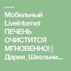 Мобильный LiveInternet ПЕЧЕНЬ ОЧИСТИТСЯ МГНОВЕННО! | Дария_Швельниц - Дневник Дария_Швельниц |