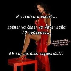Gefällt 54 Mal, 3 Kommentare - @pirounakis auf Instagram Sex Quotes, Qoutes, Funny Quotes, Funny Greek, Symbols And Meanings, Greek Quotes, Funny Pins, True Words, Meant To Be