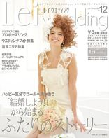 Lei Wedding12月号に雅-miyabi-が掲載されました~!