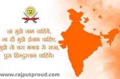 latest Kattar hindu shayri images Short Status, Status Hindi, Shri Ram Photo, Shiva Meditation, Rajput Quotes, Free Background Photos, Hindu Quotes, Ram Photos, Wishes Images