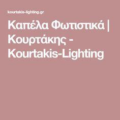 Καπέλα Φωτιστικά | Κουρτάκης - Kourtakis-Lighting