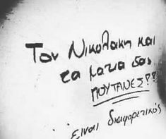 Best Quotes, Funny Quotes, Life Quotes, Saving Quotes, Sad Wallpaper, Greek Quotes, Lyrics, Thoughts, Humor
