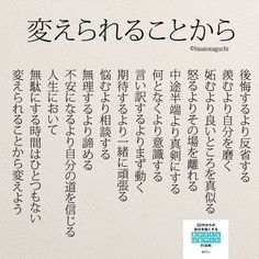 Like Quotes, Words Quotes, Sayings, Famous Words, Famous Quotes, Common Quotes, Japanese Quotes, Book Works, Powerful Words