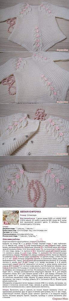 lace baby jacket knit with crochet accents from asian magazine found in russian site httpwwwliveinternetruusersbaby charts included - PIPicStats Baby Knitting Patterns, Knitting For Kids, Baby Patterns, Hand Knitting, Crochet Patterns, Crochet Girls, Crochet Baby Clothes, Crochet For Kids, Crochet Jacket