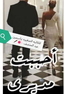 رواية احببت مديري كاملة جميع فصول الرواية بقلم ياسمين عبدالمنصف In 2021 Arabic Books Books Mimi