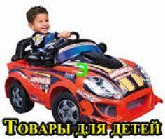 Заработок на продаже детских товаров | MASSPLAZA Software