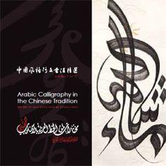 Haji Noor Deen Master Calligrapher   Islamic Arabic Chinese Calligraphy