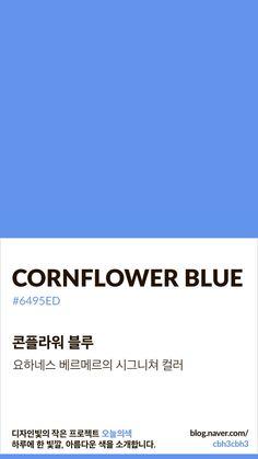 Color of today: Cornflower Blue디자인빛의 작은 프로젝트 오늘의색은 하루에 한 빛깔, 아름다운 색과 ... Flat Color Palette, Blue Palette, Pantone Colour Palettes, Pantone Color, Korean Colors, Aesthetic Colors, Colour Board, Color Swatches, Color Shades