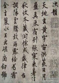 【 唐 欧阳询《行书千字文》】辽宁省博物馆藏。欧阳询书《千字文》见于著录的共有三本:一为蔡襄题识过的《草书千字文》,一为南宋初期扬无咎藏的《楷书千字文》,一为现存的这本千字文。此本无论从哪方面来看,与欧字所具备的特征都是极为相近的。