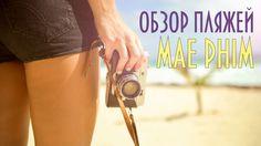 ПЛЯЖИ В MAE PHIM | РАЙОНГ | COCA COLA BEACH