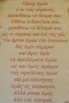 Orthodox Prayers, Orthodox Christianity, Saints Days, My Prayer, Jesus Quotes, Faith In God, Christian Inspiration, Wise Words, Religion