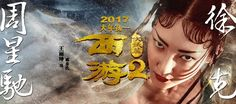 Stephen Chow, Journey To The West, Chinese Movies, Comedy Films, Movie Tv, Posters, Fantasy, T Shirts For Women, Adventure