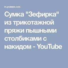"""Сумка """"Зефирка"""" из трикотажной пряжи пышными столбиками с накидом - YouTube"""