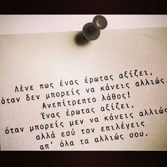 Poetry Quotes, Book Quotes, Me Quotes, Greece Quotes, Inspiring Quotes About Life, Inspirational Quotes, Love Thoughts, Smart Quotes, Greek Words