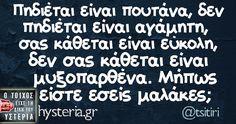 Δημοσίευση Instagram από Ο Τοίχος της Υστερίας • 3 Απρ, 2017 στις 8:47 μμ UTC Funny Greek Quotes, Greek Memes, Funny Picture Quotes, Funny Texts, Funny Jokes, Bring Me To Life, General Quotes, Funny Statuses, Funny Phrases