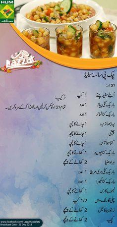 Nihari Recipe, Chaat Recipe, Best Salad Recipes, Healthy Recipes, Cake Recipes, Salad Recipes Pakistani, Ramzan Recipe, Masala Tv Recipe, Cooking Recipes In Urdu