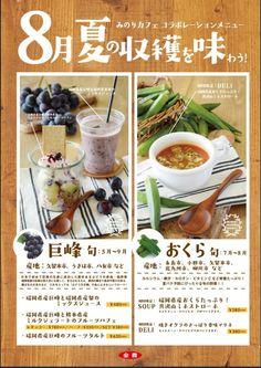 みのりカフェおすすめメニュー みのりカフェ | 福岡PARCO