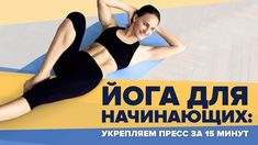 Step Workout, Body Motivation, Yoga, Health, Fitness, Sports, Youtube, Hs Sports, Health Care