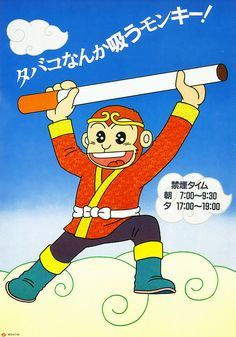 """No smoking during non-smoking hours, Japan, October 1980    The """"Journey to the West"""" monkey urges passengers not to smoke on the platform during the designated non-smoking hours (7:00-9:30 AM and 5:00-7:00 PM).    Part of a vintage Tokyo subway manner posters series."""