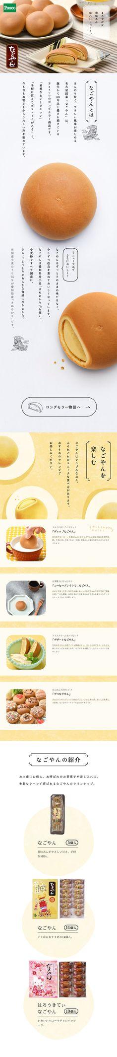 敷島製パン株式会社様の「なごやん」のスマホランディングページ(LP)和風系 食品 #LP #ランディングページ #ランペ #なごやん