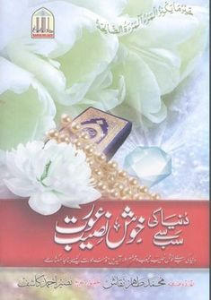 ONLINE READ DOWNLOAD      (12 MB) OTHER LINK DOWNLOAD      (12 MB) Islamic Books Online, Interesting Reads, Muhammad, Free Ebooks, Education, Reading, Link, Reading Books, Onderwijs