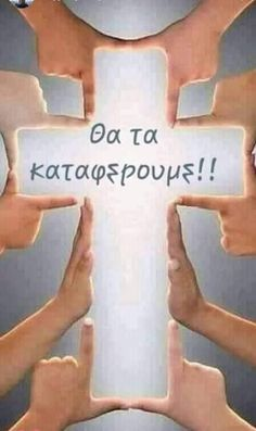 Inspirational Quotes Pictures, Motivational Quotes, Greek Beauty, Biblical Quotes, Orthodox Icons, Greek Quotes, Word Of God, Happy Easter, Picture Quotes