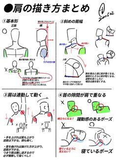 Body Drawing Tutorial, Manga Drawing Tutorials, Illustrator Tutorials, Art Tutorials, Body Reference Drawing, Anatomy Reference, Art Reference Poses, Design Reference, Human Base Drawing