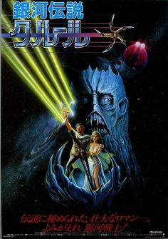 "Japanese movie poster for Krull or ""Ginga Densetsu [Galaxy Legend] Kuruuru. Foreign Movies, Sci Fi Movies, Horror Movies, Cinema Tv, Cinema Posters, Fantasy Movies, Sci Fi Fantasy, Fiction Movies, Science Fiction"