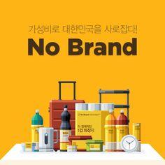 [신세계그룹] 가성비로 대한민국을 사로잡다! No Brand Pop Up Banner, Page Layout, Layouts, Instagram Banner, Promotional Design, Website Layout, Social Media, Infographics, Projects