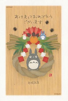 Japanese New Year Totoro postcard Japanese New Year, Chinese New Year, Studio Ghibli, Grinch, Groundhog Day, My Neighbor Totoro, Korean Art, Hayao Miyazaki, Japanese Culture
