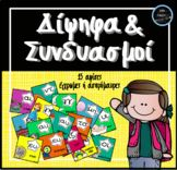 Mia taxi ma poia taxi Teaching Resources | Teachers Pay Teachers Teacher Pay Teachers, Teacher Resources, Phonics, Teaching, Taxi, Store, Larger, Education, Shop